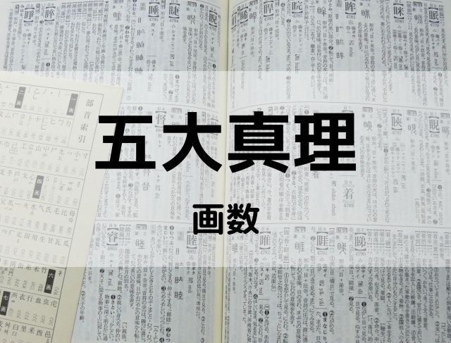 【姓名判断】100%吉名要素、五大真理⑤画数:お名前のOK画数とNG画数