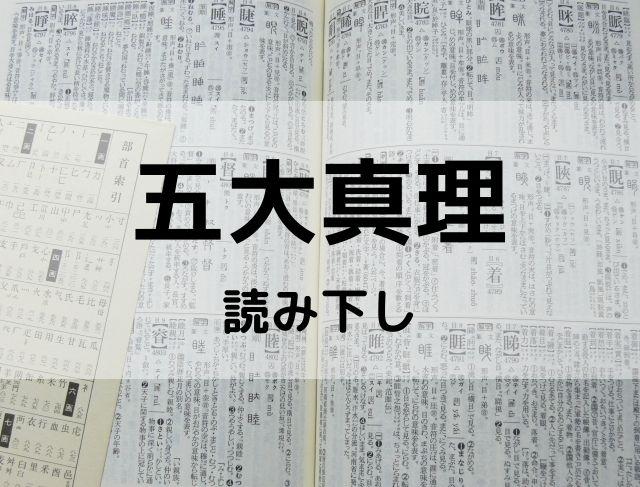【姓名判断】100%吉名要素、五大真理①読み下し:NG漢字とOK漢字